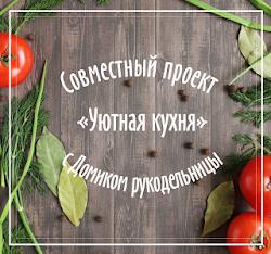 """СП """"Уютная кухня"""""""