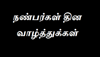 Happy Friendship Day in Tamil, Nanbargal Thina Valthugal in Tamil