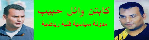 كابتن وائل حبيب