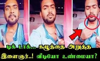 Fake Tik Tok Video got Viral