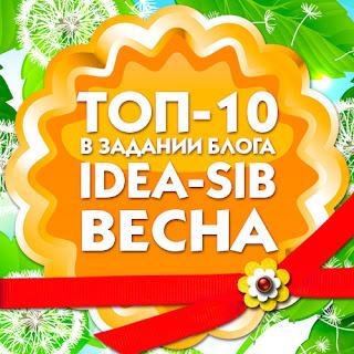 Idea-sib