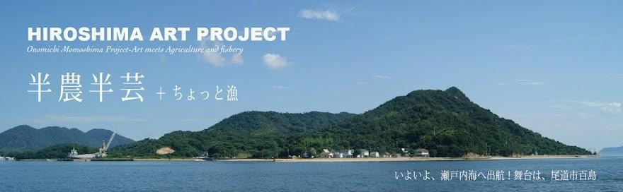 尾道百島プロジェクト「半農半芸+ちょっと漁」ブログ