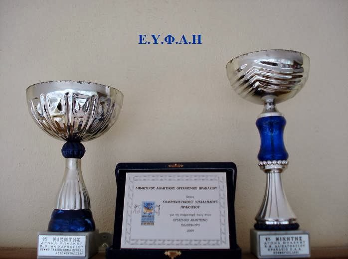 Κύπελλα από Εργασιακά Πρωταθλήματα Ποδοσφαίρου-Μπάσκετ