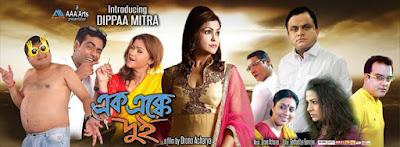 Ak Eek Ke Dui 2015 Bengali Movie HDRip 300mb