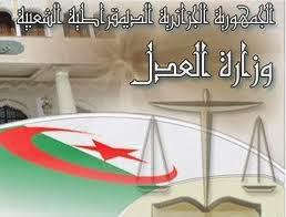 إعلان توظيف في وزارة العدل الجزائرية