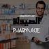 كل دروس سنة أولى صيدلة | Cours Premiere année Pharmaci