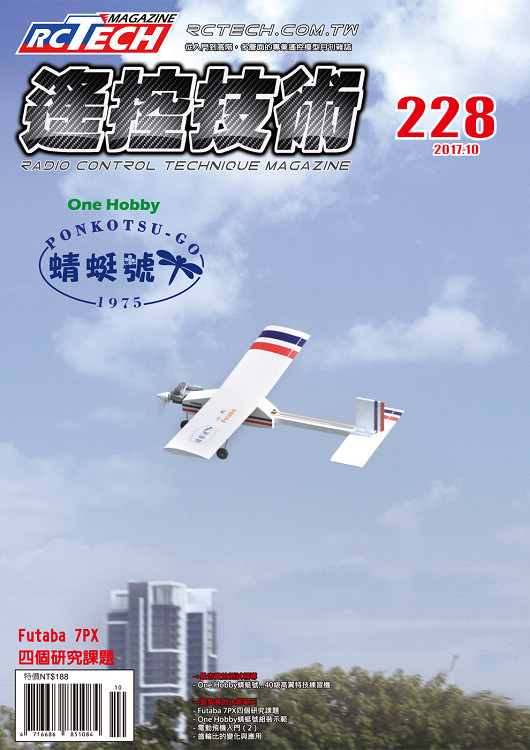 遙控技術雜誌 第228期