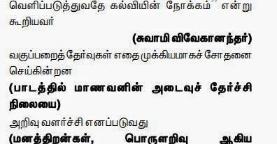 Tnpsc group 2 previous year question papers and answers free download