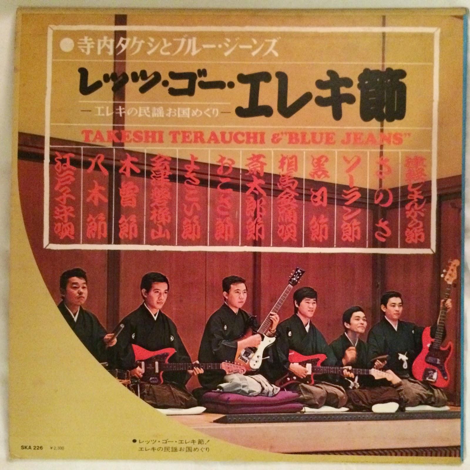 Takeshi Terauchi & Blue Jeans - Let's Go Eleki-Bushi