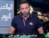 برنامج الملاعب اليوم يقدمه حازم إمام الثلاثاء 26-5-2015