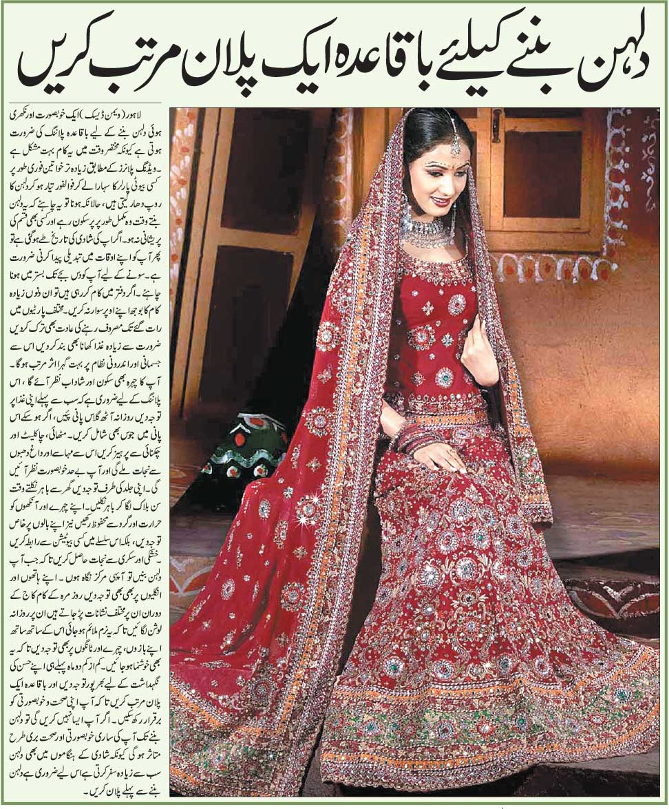 Marriage Tips In Urdu For Hair Growth First Night Pregnancy Health Skin Whitening Faceb Weight Loss