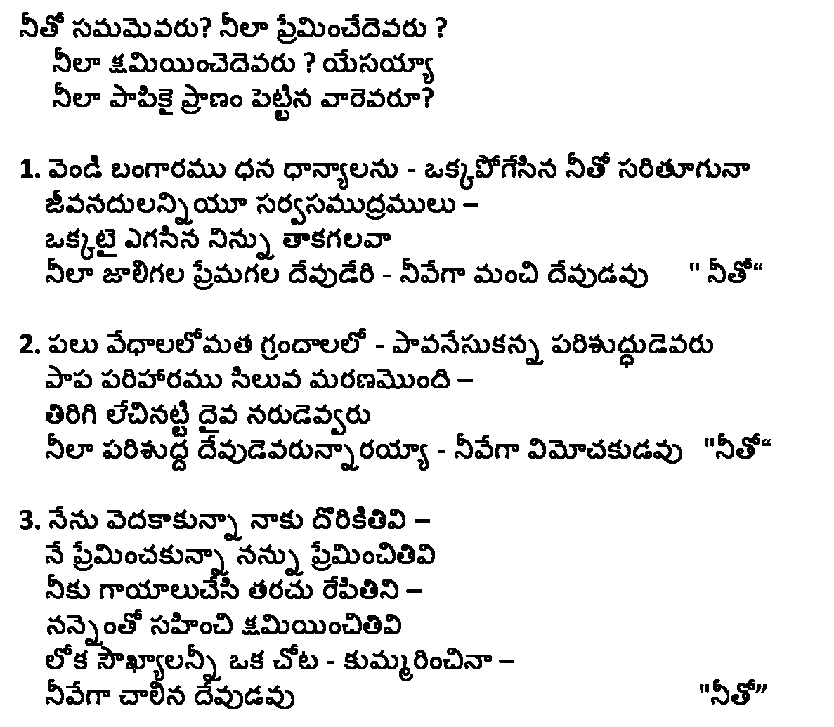 Latest telugu christian songs lyrics