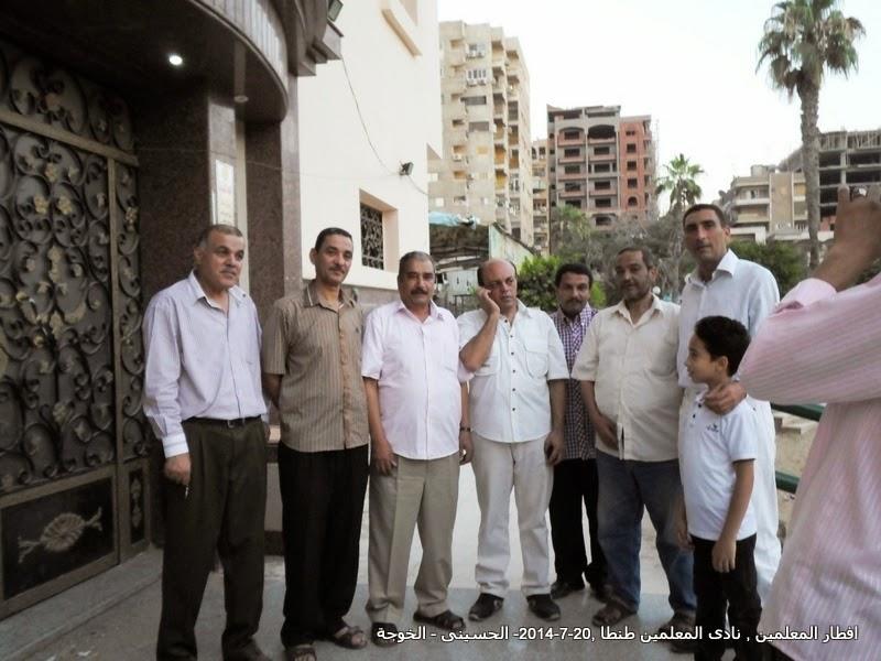 الحسينى محمد,# الخوجة , افطار المعلمين 20-7-2014,  نادى المعلمين طنطا  , الحسينى , الخوجة
