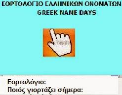 http://www.eortologio.gr/
