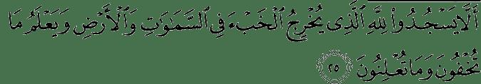 Surat An Naml ayat 25