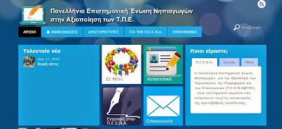 http://www.peena.gr/