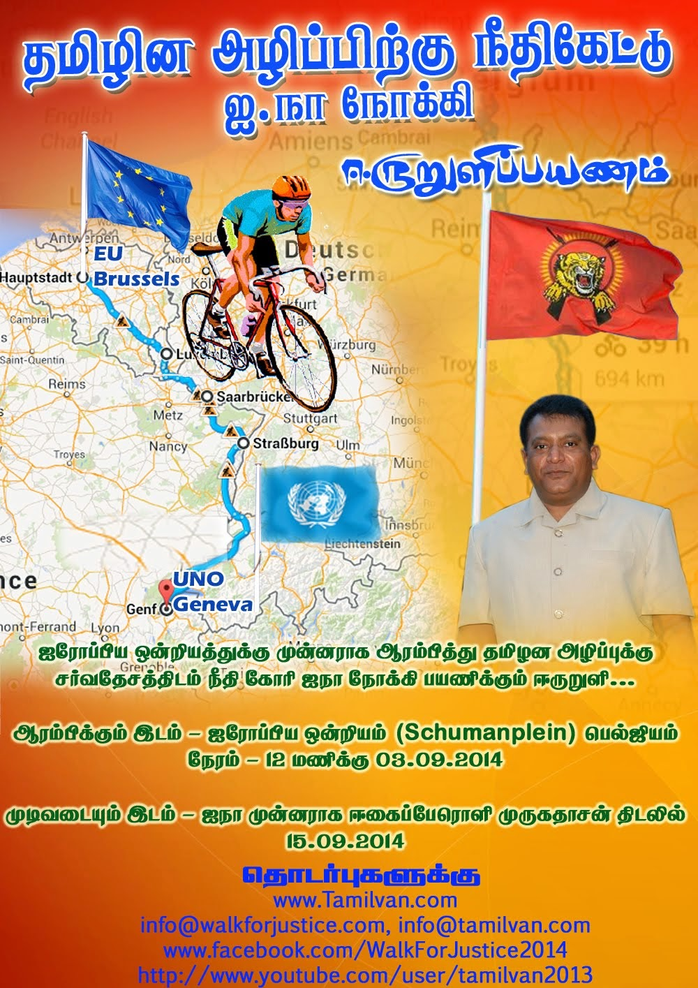 புரூசல் ஜெனீவா ஈருளிபயணம்