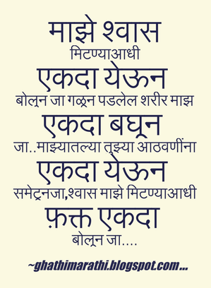 fakt ekda marathi kavita for love 1