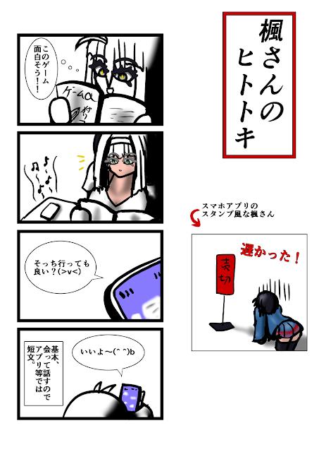 【楓さんのヒトトキ】8杯目 アプリより会いに行こう【四コマWeb漫画】