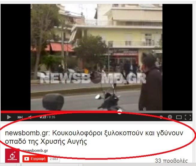 """Ιδού πως οι προβοκάτορες προσπαθούν να συντηρήσουν τις αήθεις φήμες περί """"εγκληματικής οργάνωσης"""". Η επίθεση """"χρυσαυγιτών"""" κατά """"φίλων του Φύσσα"""" είναι στην πραγματικότητα επίθεση αντιεξουσιαστών κατά Έλληνα που ερχόταν στην συγκέντρωση της Χρυσής Αυγής!"""