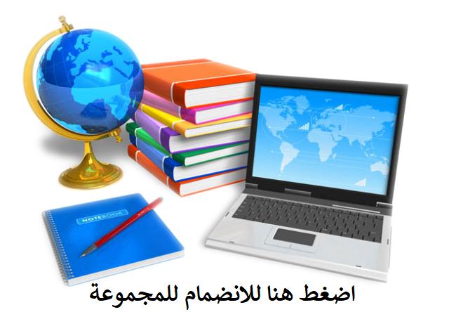 مجموعة موقع التعليم الجزائري ☑️