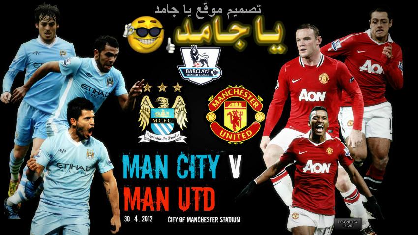 مشاهدة مباراة مانشستر يونايتد ومانشيستر سيتى بدون تقطيع اليوم الاثنين 30/4/2012 من قناة ابو ظبي مجانا