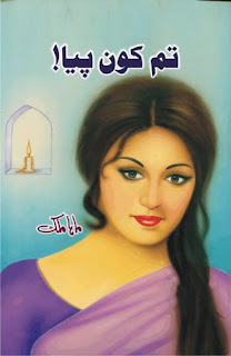 romantic urdu novels by maha malik Tum Kon Piya By Maha Malik complete in pdf
