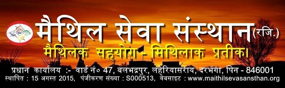 Maithil Seva Sansthan