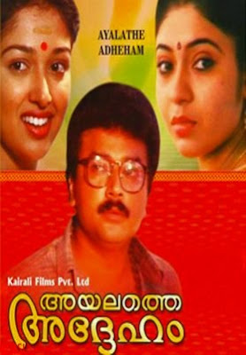 Ayalathe Adheham (1992) - Malayalam Movie