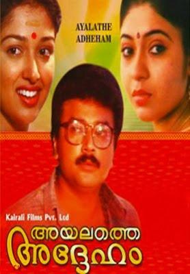 Ayalathe Adheham (1992) - Malayalam Movie