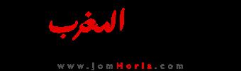 جمهورية المغرب الإتحادية