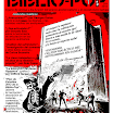 BIBLIO-POP ZINE vol.12-1 LADO B