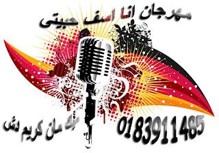 تحميل مهرجان انا اسف حبيبتى شعبى 2011