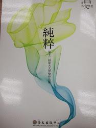 """第十三屆臺大文學獎 <a href=""""http://goo.gl/JgBV9j"""">內容試閱</a>"""