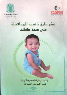 حمل كتاب عشر طرق ذهبية للمحافظة على صحة طفلك