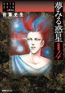 [佐藤史生] 夢みる惑星 第01-04巻