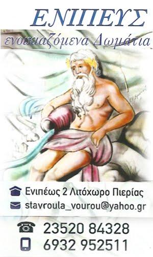 ΕΝΙΠΕΥΣ