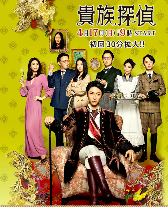 フジテレビ系 月9 ドラマ 「貴族探偵」04.17 開始放送
