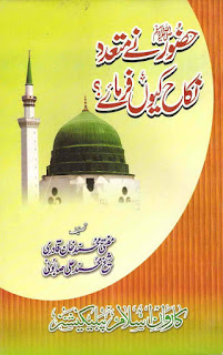 Huzoor s.a.w Ney Mutaddad Nikkah Kiun Kiye? is an Urdu book by Mufti Muhammad Khan Qadri and Sheikh Muhammad Ali Sabuni, about Polygyny of Last Prophet PBUH, many Muslims and Non Muslims say about Polygyny of Prophet due to His human desire, but in the following book, author proved it was only for help to those ladies who were divorced, widowed or helpless due to economic problems, it is also necessary to mention here that many times in society people do not like widowed and divorced as well as over aged ladies and denied to marry with them, so this may be cause of sins and evil, as we also know many times ration of men and women may be vary so to maintain this ratio many times we have to marry with more than one lady to prevent the society from sins and evils.