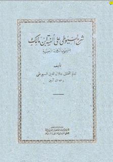 شرح السيوطي على ألفية ابن مالك