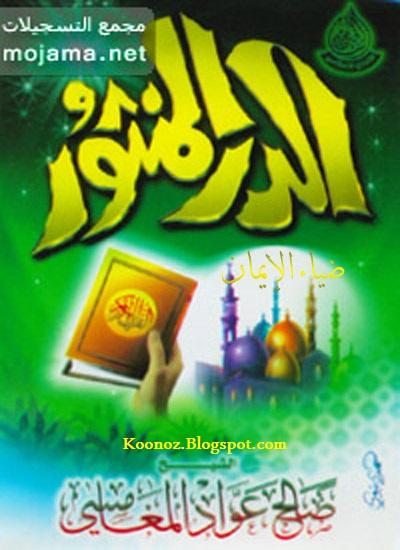 http://koonoz.blogspot.com/2015/11/alDorr-alManthor-sale7-mp3.html