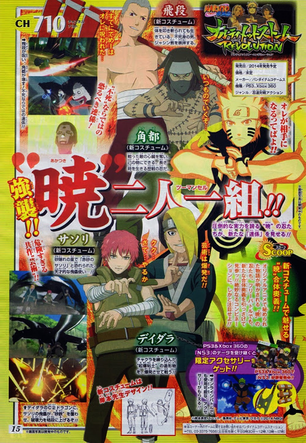 Storm Revolution Akatsuki Ultimate Jutsu Scan