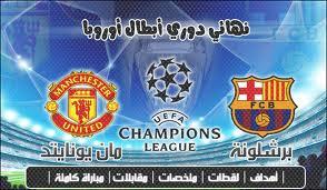 مباراة برشلونة ومانشستر يونايتد