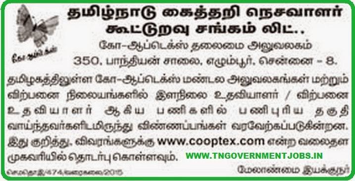The Tamilnadu Handloom Weavers' Cooperative Society Ltd (www.tngovernmentjobs.in)