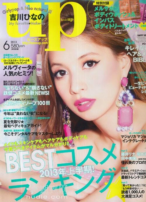bea's up (ビーズアップ) June 2013 Hinano Yoshikawa 吉川ひなの