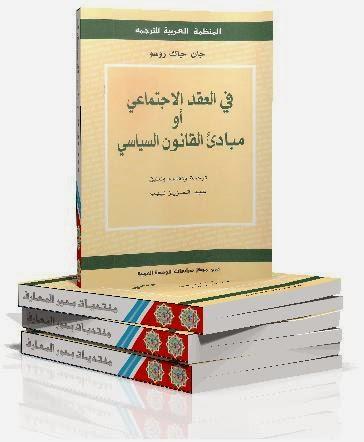 في العقد الاجتماعي أو مبادئ القانون السياسي - جان جاك روسو pdf