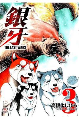 銀牙 ~THE LAST WARS~ 第01-03巻 [Ginga - The Last Wars vol 01-03] rar free download updated daily