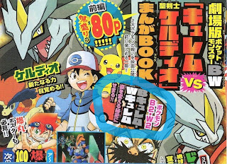 CoroCoro July 2012 Ad 1 AAPF post