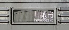 東武東上線 川越市行き 東武9000系