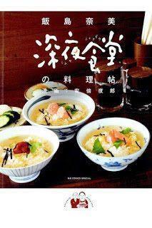 [安倍夜郎] 深夜食堂の料理帖